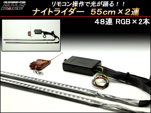 光が躍る RGB ナイトライダー 48連 55cm×2本 レインボー P-2
