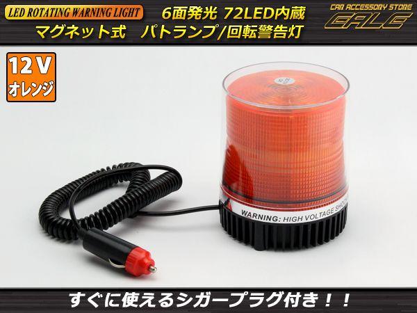 DC12V用 72連LED パトランプ 非常回転灯 オレンジ/アンバー P-207