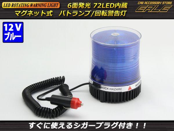 DC12V用 72連LED パトランプ 非常回転灯 ブルー 青色灯 P-210