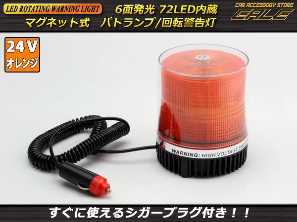 DC24V用 72連LED パトランプ 非常回転灯 オレンジ/アンバー P-214