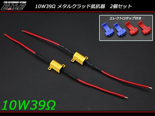 【ネコポス可】 メタルクラッド抵抗器 10W 39Ω(12V 5W相当) 2個セット ( P-22 )