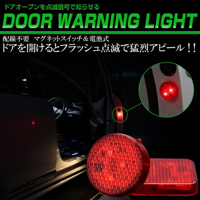 汎用 ドア ワーニング LED ライト 2個セット 点滅 警告表示 衝突防止 配線不要 マグネット式 P-249-P-250