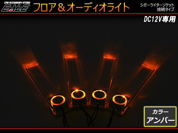 汎用LEDスポットライト(フロア&オーディオ用) アンバー( P-251 )
