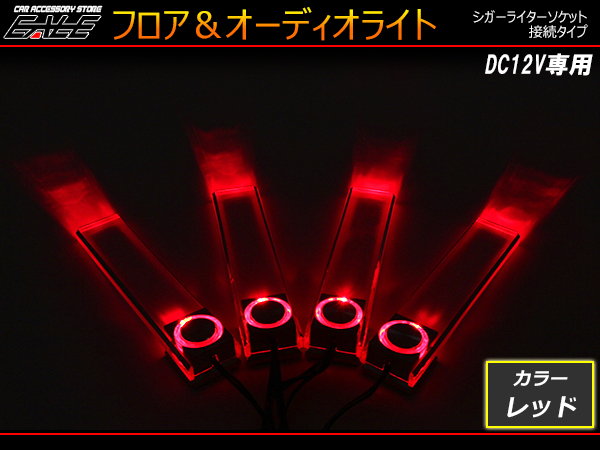 汎用LEDスポットライト(フロア&オーディオ用) レッド( P-252 )