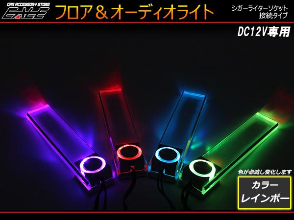 汎用LEDスポットライト(フロア&オーディオ用) レインボー( P-254 )
