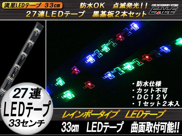 点滅発光27連流星LEDテープ 黒基板2本セット レインボー( P-255 )