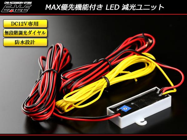 【ネコポス可】 LED 減光ユニット MAX優先機能付き 汎用 調光可能 12V P-257