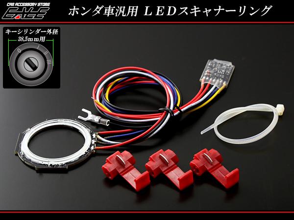 【ネコポス可】 ホンダ車 汎用 LEDスキャナーリング 赤 青 38.5mm用 ( P-258 )