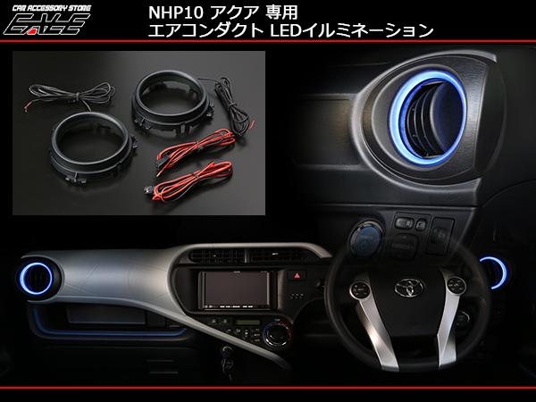 NHP10 アクア エアコンダクト LED イルミネーションキット ( P-259 )