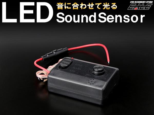 音で光る! LED サウンドセンサー コントローラー 12V用 P-260