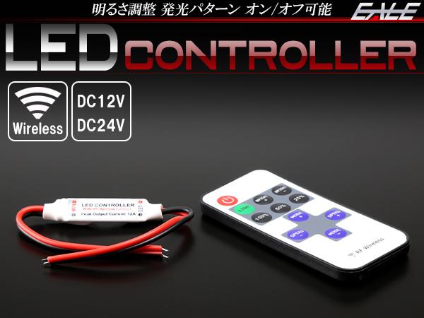 リモコンでオン オフ ストロボ フラッシュ 明るさ調整が出来る 汎用 LED ワイヤレス 調光器 コントローラー 12V 24V P-263