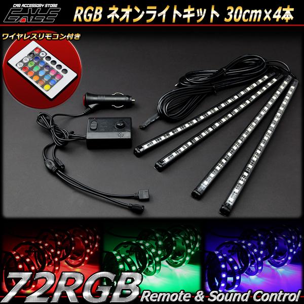 RGB LED テープ ネオン ライトキット 防水 30cm×4本 リモコン付き P-264