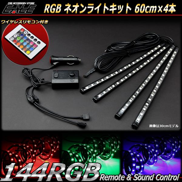 RGB LED テープ ネオン ライトキット 防水 60cm×4本 リモコン付き P-265