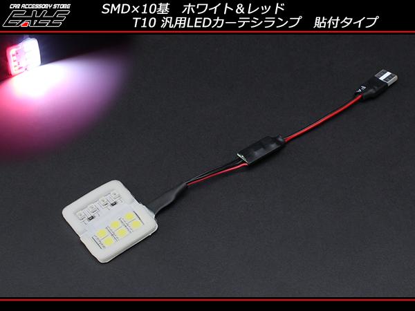 汎用LEDカーテシランプ 5050SMD 3528 T10 ホワイト レッド P-266