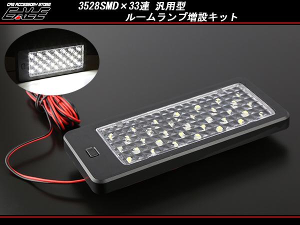 3528SMD×33連 汎用 LEDルームランプ 増設キット ブラック ( P-267 )