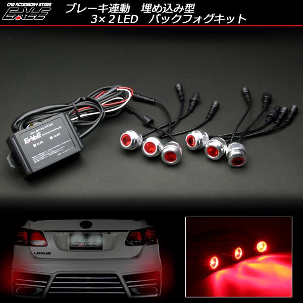 3×2 6連LED埋め込み型バックフォグキット ブレーキ連動式( P-271 )