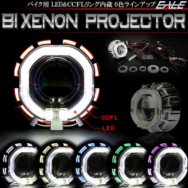 バイク用 高照度LEDリング & CCFLリング 埋め込み HID プロジェクターキット P-276