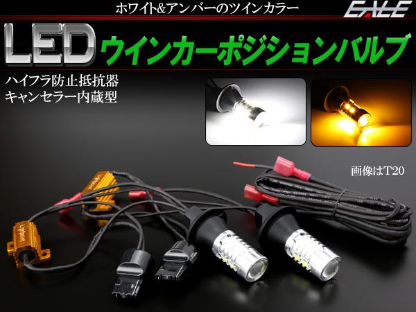 LED ウインカー ポジション バルブ T20ピンチ部違い兼用 S25シングル BA15s BAU15s ピン角 180° 150° P-277P-278P-279