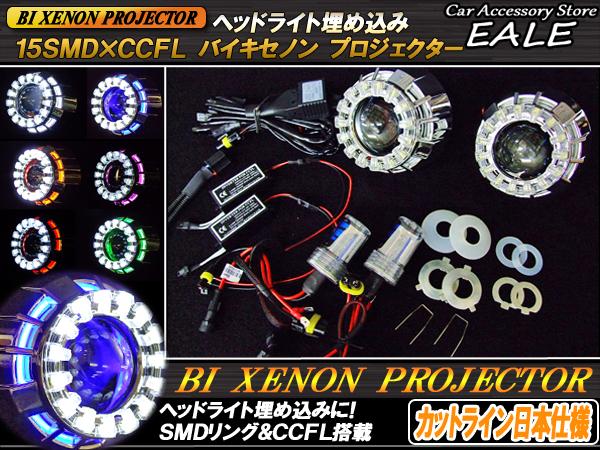 汎用 バイキセノン プロジェクター 移植 埋め込みに( P-28 )