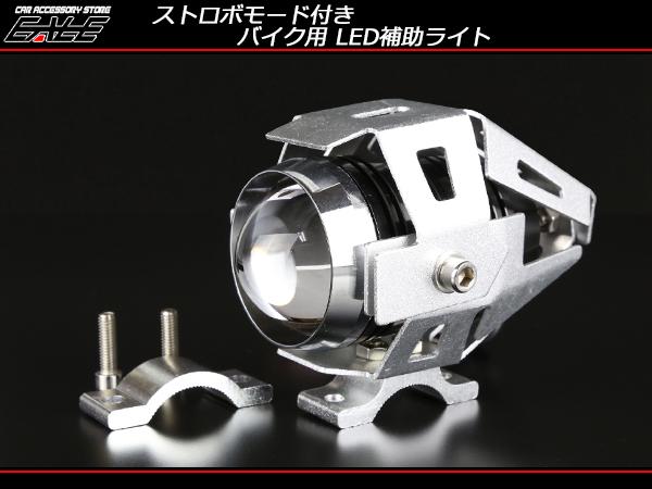 ストロボモード付き LED スポットライト バイク等に シルバー ( P-280 )