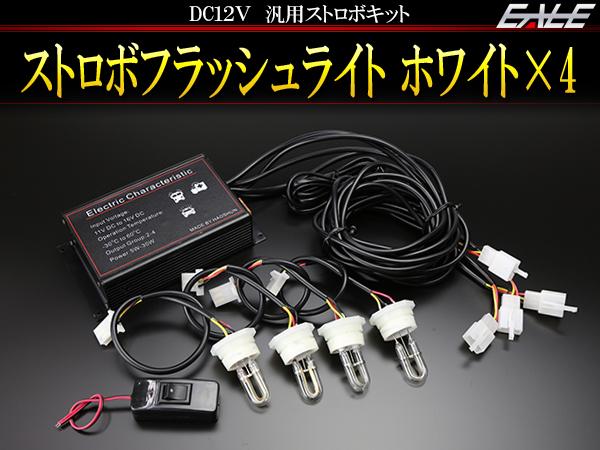 12V用 ストロボ フラッシュ ライト ホワイト U字管 4灯 P-286