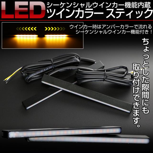 【ネコポス可】 LED シーケンシャルウインカー機能付き スティックライト デイライト リアマーカー等 汎用 薄型 防水 P-2