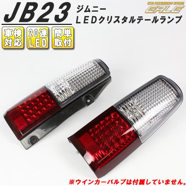 JB23ジムニー 20LEDクリスタルテールランプ 車検対応 ( P-302 )