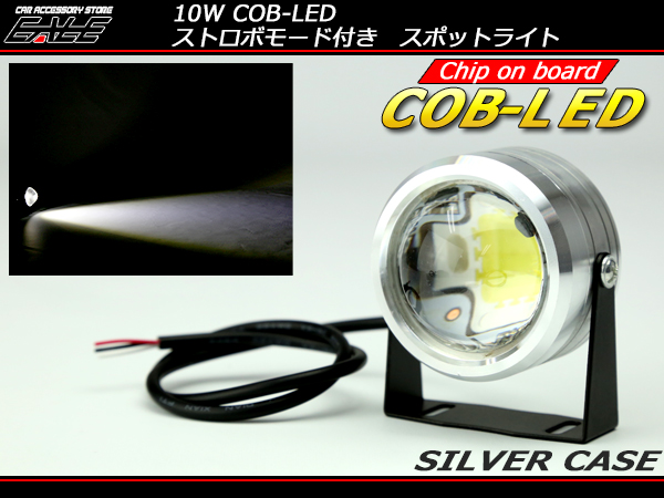 10W COB-LED 小型 汎用 スポットライト ストロボ付き 銀色 ( P-309 )