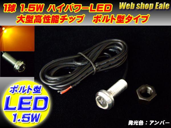 【ネコポス可】 スポットライト ボルト型 ハイパワー1.5W LED シルバー/アンバー P-30