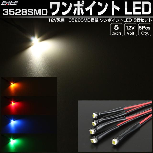 LED 3528SMD ワンポイント ホワイト 5個セット ルームランプ フットランプ スポットライト パイロットランプ 汎用 12V 間接照明 P-314