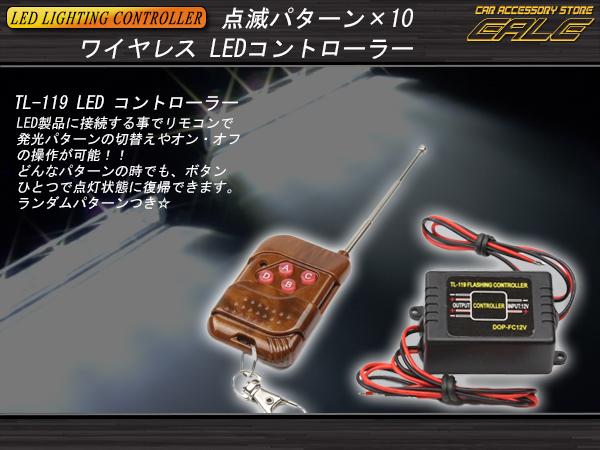 10パターン ワイヤレスLEDコントローラー リモコン付き( P-316 )