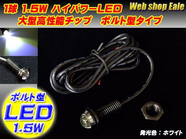 スポットライト ボルト型 ハイパワー1.5W LED ブラック/白 P-31