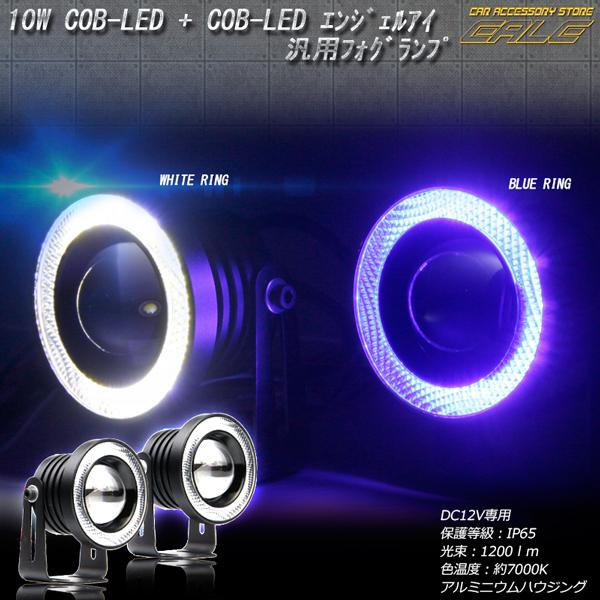 COB ホワイトブルーイカリング 汎用LEDフォグランプ Sサイズ 64mm 2個 ( P-320 P-321 )