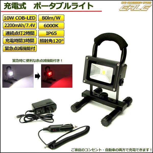 作業灯 10W COB-LED 充電式 ポータブル灯光器 防水IP65( P-324 )