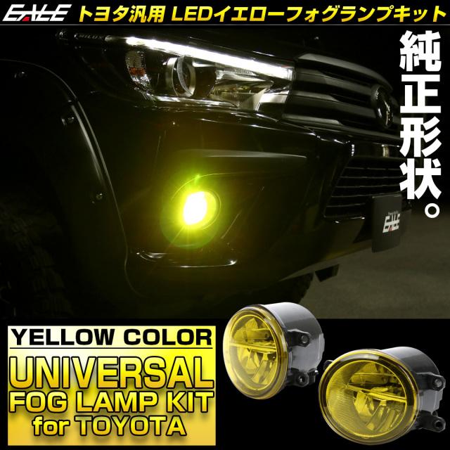 LED フォグランプ イエロー トヨタ レクサス 汎用 純正互換 ランプユニット 2個セット P-324