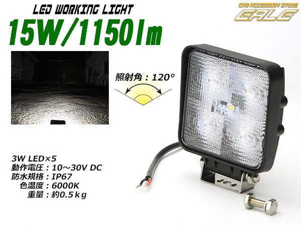 作業灯 広角15W1150lmLEDワークライト防水IP67 12V 24V( P-326 )