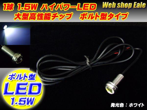 【ネコポス可】 スポットライト ボルト型 ハイパワー1.5W LED シルバー/白 P-32