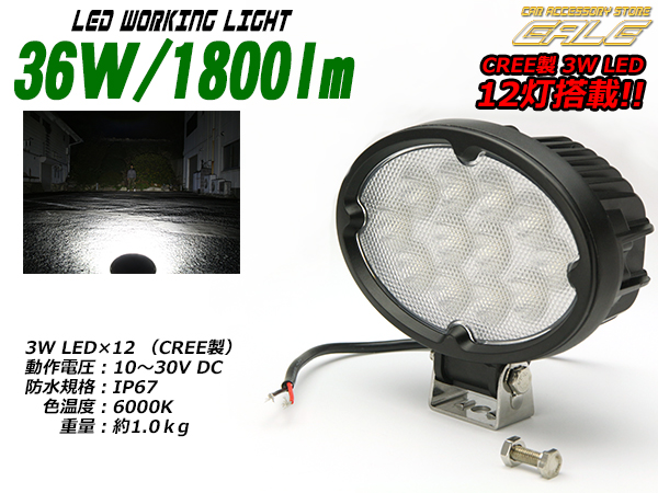 CREE36W 1800lm LEDワークライト作業灯 防水IP67 12V 24V( P-330 )