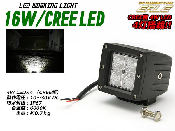 CREE16W 小型 LEDワークライト作業灯 防水IP67 12V 24V( P-331 )