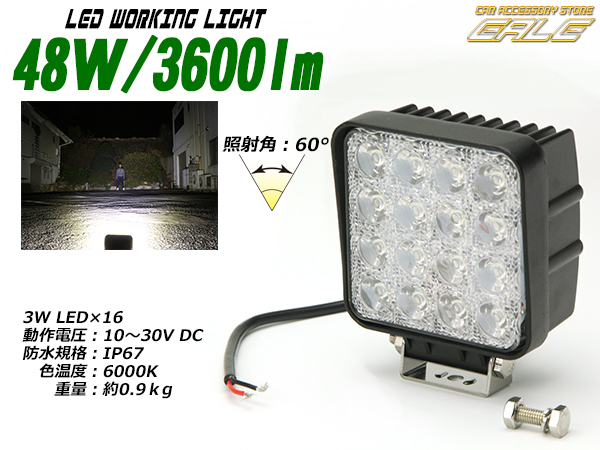 48W3600ルーメンLEDワークライト作業灯 防水IP67 12V 24V( P-333 )