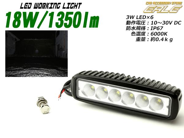 18W1350ルーメンLEDワークライト作業灯 防水IP67 12V 24V( P-338 )