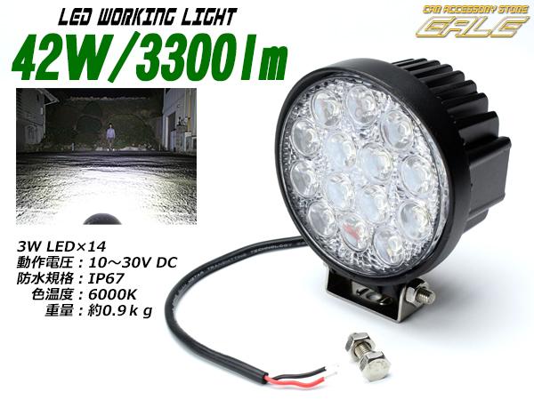 42W3300ルーメンLEDワークライト作業灯 防水IP67 12V 24V( P-339 )
