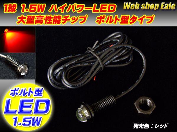 【ネコポス可】 スポットライト ボルト型 ハイパワー1.5W LED ブラック/レッド P-33