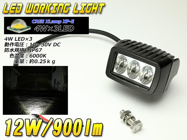 CREE 12W 小型 LED ワークライト作業灯 防水IP67 12V 24V ( P-349 )