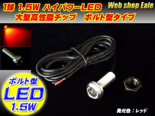 【ネコポス可】 スポットライト ボルト型 ハイパワー1.5W LED シルバー/レッド P-34