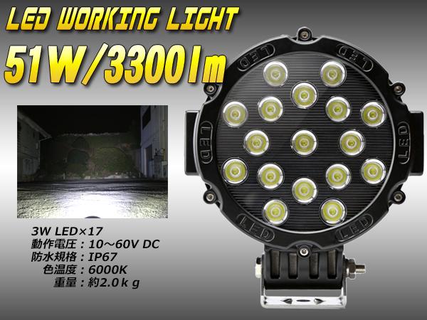 作業灯 51W 3300lm LED ワークライト 防水 IP67 12V 24V ( P-350 )