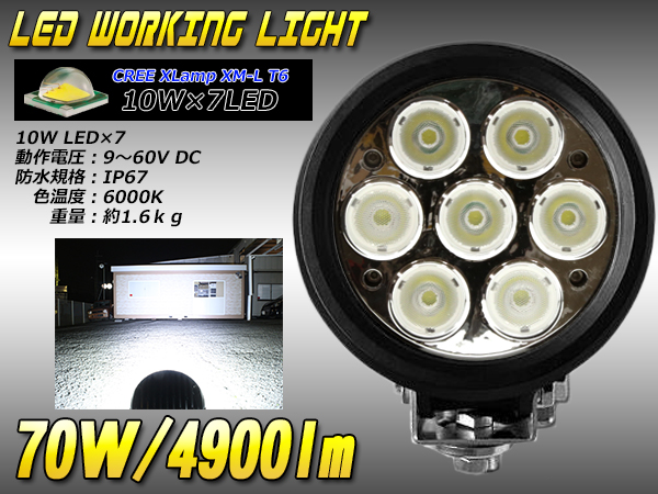 作業灯 防水 12V 24V LEDワークライト 70W 4900lm CREE 建設機械 船舶等の作業灯 サーチライト に ( P-351 )