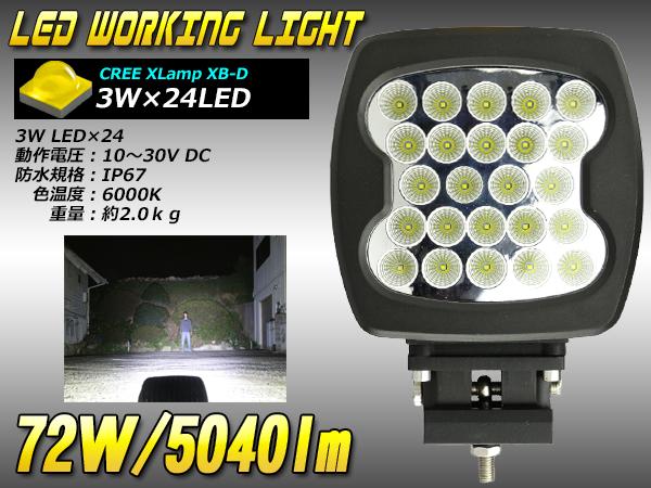 72W 5040lm CREE XB-D LEDワークライト作業灯 防水12V/24V   ( P-352 )