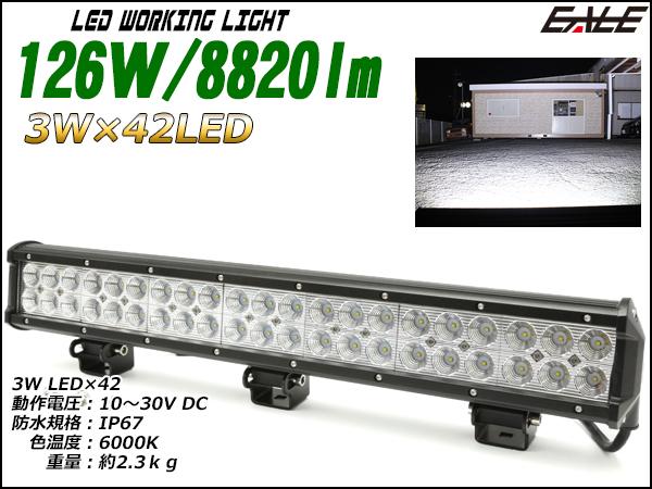 作業灯 防水IP67 126W LEDワークライト 12V/24V トラック等のサーチライトにも P-355