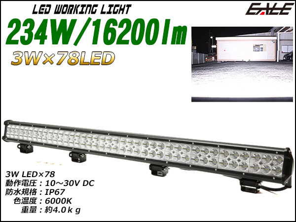 LEDワークライト 作業灯 防水IP67 234W 12V/24V 建設機械 船舶 等 サーチライトにも ( P-356 )
